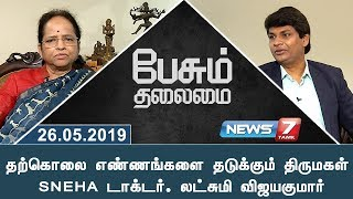 Doctoridam Kelungal – News7 Tamil Show