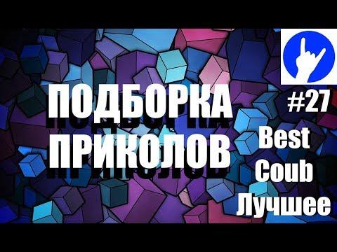 Подборка приколов #27 BEST COUB ЛУЧШЕЕ КУБЫ НЕДЕЛИ