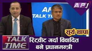 रिट्वीट् गर्दा विवादित बने  प्रधानमन्त्री केपी शर्मा ओली   || AP TALK TIME || AP1HD