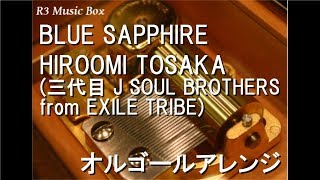 BLUE SAPPHIRE/HIROOMI TOSAKA (三代目 J SOUL BROTHERS from EXILE TRIBE)【オルゴール】 (劇場版アニメ『名探偵コナン 紺青の拳』主題歌)