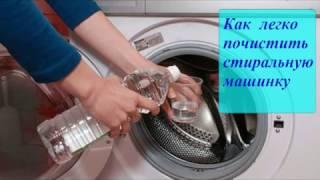 Как легко почистить стиральную машинку
