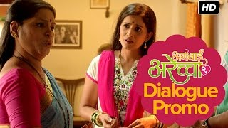 Will Shubhangi perform the ritual? | Dialogue Promo | Aga Bai Arechyaa 2