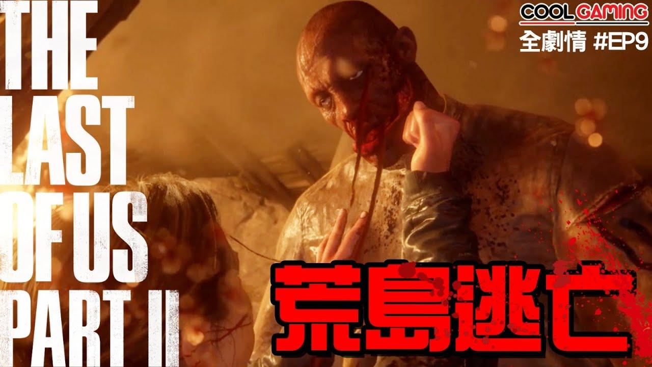 【The Last of Us Part II /最後生還者2】全劇情模式 EP9 荒島逃亡 英語對白中文字幕