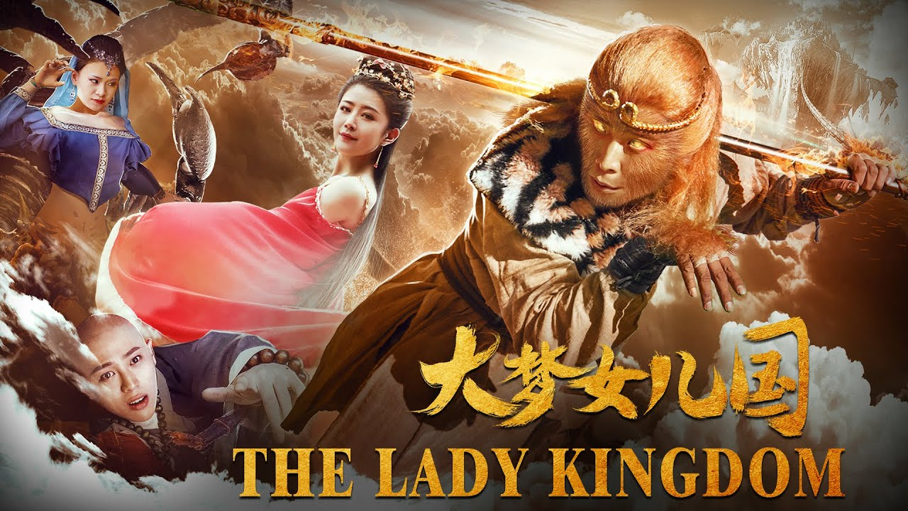Fantasy Movie 2020 西游记 | The Monkey King 4 大梦女儿国 | 魔幻片 Fantasy film, Full Movie 1080P