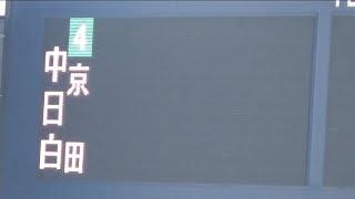 中日ドラゴンズ秋季キャンプ2017紅白戦中日ドラゴンズ紅組vs中日ドラゴ...
