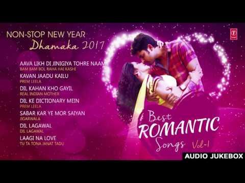 BEST ROMANTIC SONGS Vol.1 - Non Stop NEW YEAR DHAMAKA 2017 -  BHOJPURI AUDIO JUKEBOX  HAMAARBHOJPURI