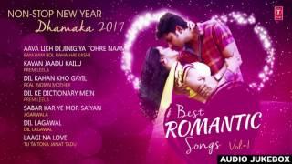 BEST ROMANTIC SONGS Vol.1 - Non Stop NEW YEAR DHAMAKA 2017 -| BHOJPURI AUDIO JUKEBOX |HAMAARBHOJPURI