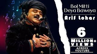 Download Arif Lohar - Bol Mitti Deya Baweya MP3 song and Music Video