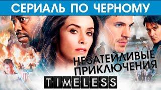 Вне времени (Timeless) - Обзор сериала