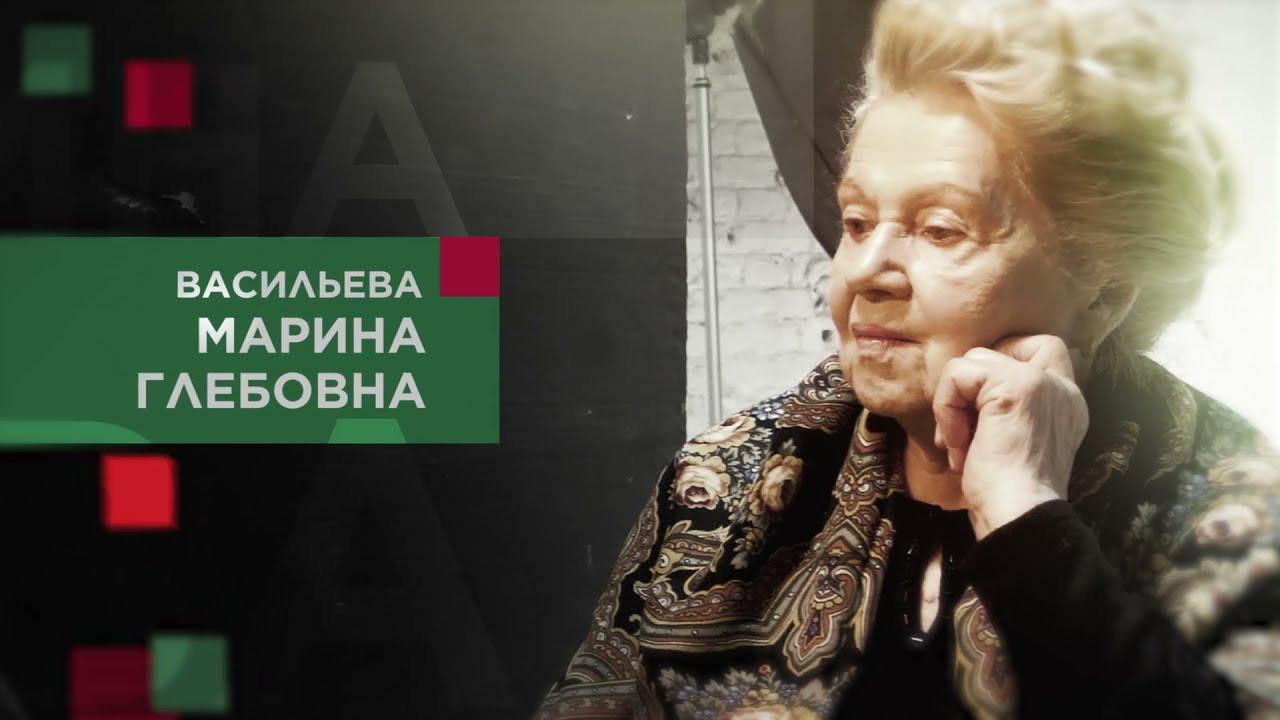 Васильева Марина Глебовна