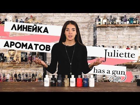 Парфюмерия Juliette Has A Gun. Обзор лучших ароматов от Духи.рф