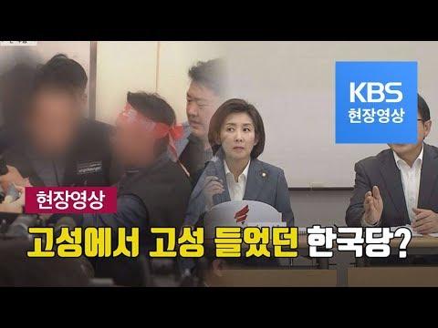 [현장영상] 한국당, 고성에서 고성 들은 이유는? / KBS뉴스(News)