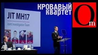 Фамилия «Бука» - Путин. Названы причастные к уничтожению Боинга