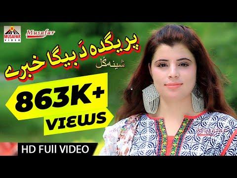 Sheena Gul New HD Song - Pregda Da Bega khabere