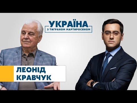 Леонід Кравчук // УКРАЇНА З ТИГРАНОМ МАРТИРОСЯНОМ – 31 січня