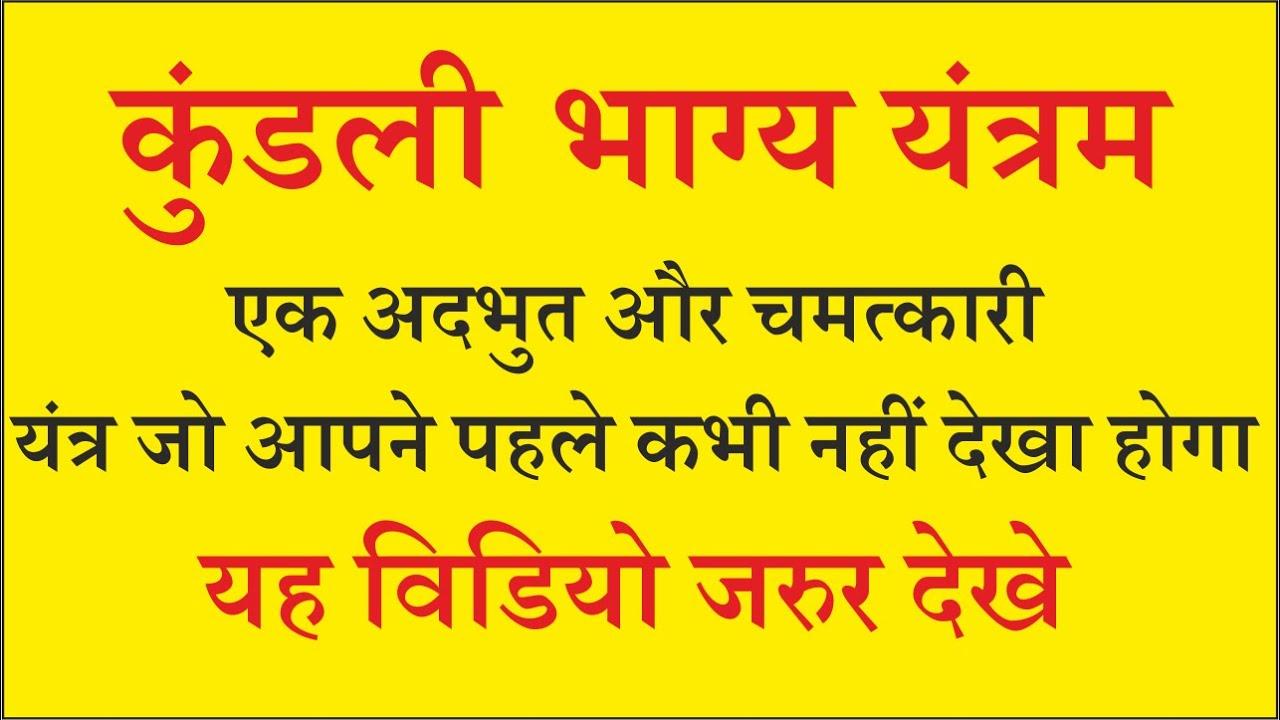 कुंडली भाग्य यंत्रम  Kundli Bhagya yantram