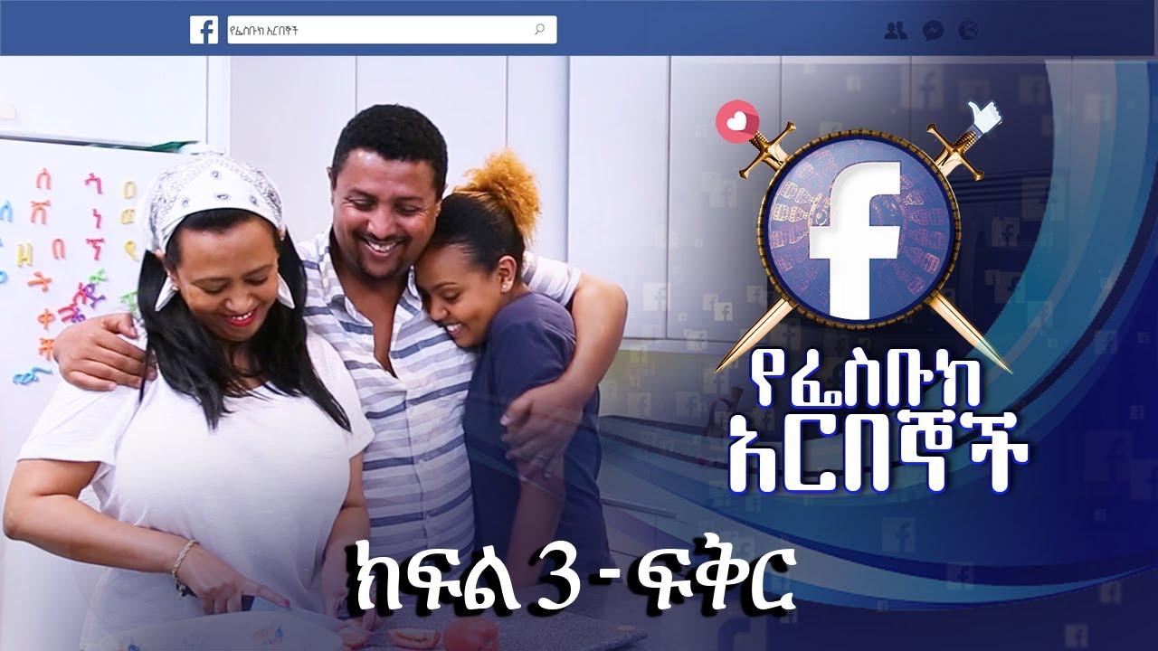 የፌስቡክ አርበኞች ክፍል 03 ፍቅር - Ye Facebook Arbegnoch | Episode 03 - Fikir on Mela TV