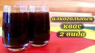 Рецепт алкогольного кваса (питьевая брага) - 2 вида
