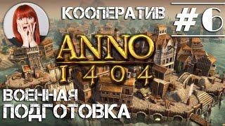 Anno 1404 прохождение с Тоникой в Кооперативе [Часть #6]