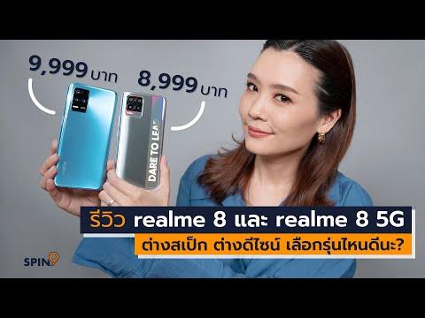 [spin9] รีวิว realme 8 และ realme 8 5G ต่างสเป็ก ต่างดีไซน์ เลือกรุ่นไหนดีนะ