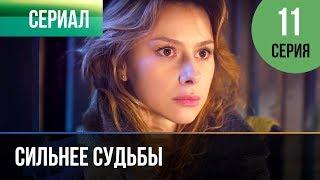 ▶️ Сильнее судьбы 11 серия | Сериал / 2013 / Мелодрама