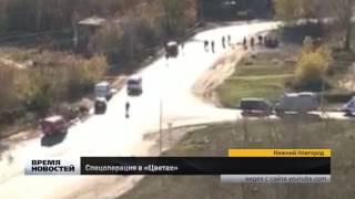 """Спецоперация в Нижнем Новгороде: террористов уничтожили в микрорайоне """"Цветы"""""""