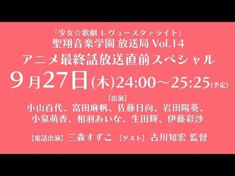 聖翔音楽学園 放送局 Vol.14アニメ最終話放送直前スペシャル