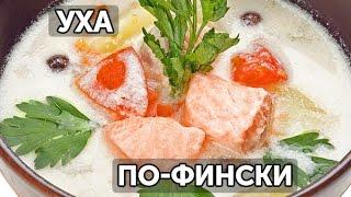 Уха по-фински | Готовим вместе - Деликатеска.ру