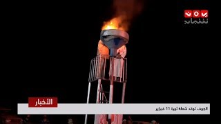 الجوف توقد شعلة ثورة 11 فبراير