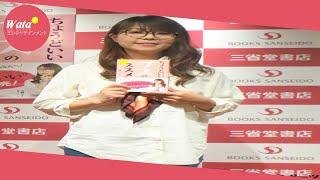 お笑いコンビ相席スタートの山崎ケイ(35)が1日、都内で、初の著書...