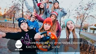 Каста Вокруг шум Choreography By Anastasiya Esipova Open Art Studio
