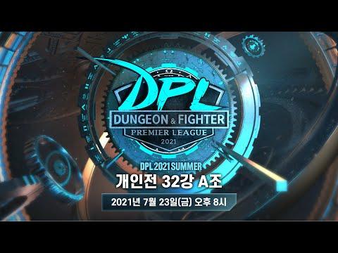DPL 2021 Summer 1화   개인전 32강 A조