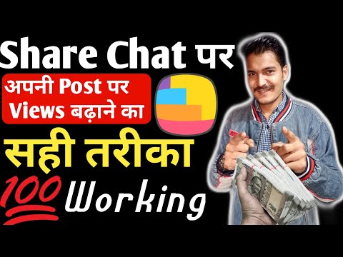 Share Chat Post पर Views बढ़ाने का सही तरीका | Right Way To Increase Views On Share Chat Post Hindi