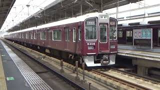 【阪急京都線9300系】特急大阪梅田ゆき 茨木市駅発車シーン。