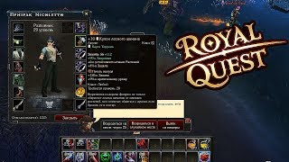 Royal Quest - КОГДА ПРИШЕЛ НАСТОЯЩИЙ АГРЕССОР