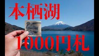 #62 富士五湖巡り GSX1300R 隼 Ninja ZX-14R