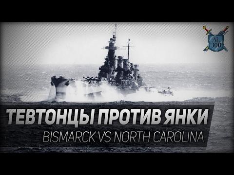 Atlantic Fleet #8: Тевтонцы против янки. Альтернативная история