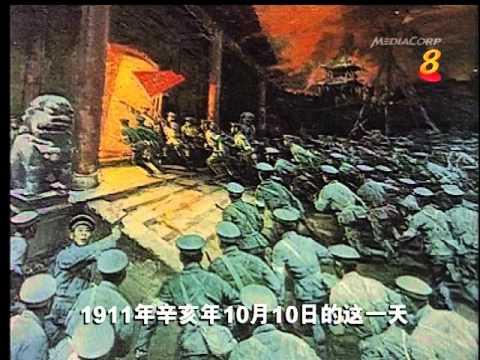 辛亥百年:孙中山的新加坡足迹