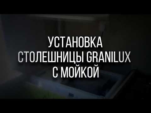 Установка столешницы с мойкой (отзыв) ǀ Жидкий Камень GRANILUX