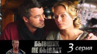 Бывших не бывает - Серия 3/ 2013 / Сериал / HD 1080p