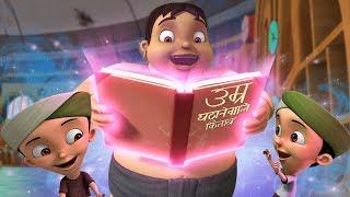 Super Bheem - Antariksh ke Chamatkari Kitab Thumb