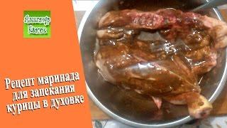 Рецепт маринада для запекания курицы в духовке