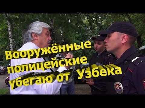 Вооружённые полицейские убегают от  Баратова Усмана Акрамовича