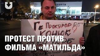 """В Минске протестовали против показа фильма """"Матильда"""""""