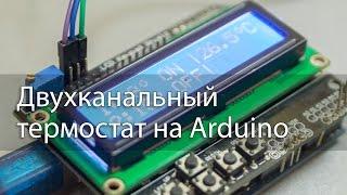 Двухканальный термостат на Arduino