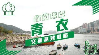 Publication Date: 2021-01-27 | Video Title: 【青衣】青衣綠茵處處 交通基建取勝
