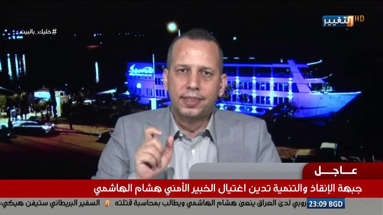آخر لقاء مع الشهيد الخبير الأمني هشام الهاشمي على قناة التغيير