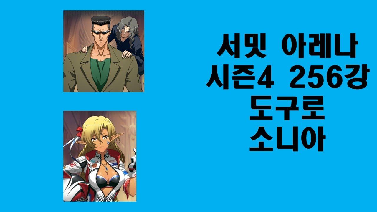 랑그릿사 모바일(글섭) - 서밋 아레나 시즌4 256강 도구로 / 소니아 [카즈 게임 채널]