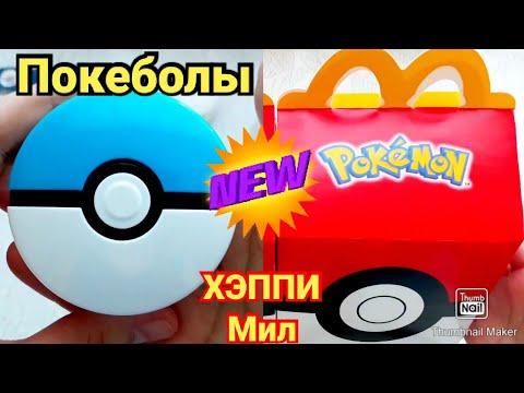 Новые игрушки ПОКЕБОЛЫ Покемоны в МАКДОНАЛЬДСЕ/Игрушки в Хеппи Мил/POKEBALLS Pokemons At McDonald'S