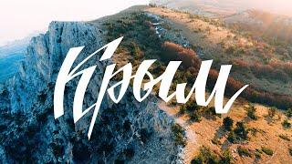 Красивый обзор всего полуострова Крым Путешествие на машине 2021
